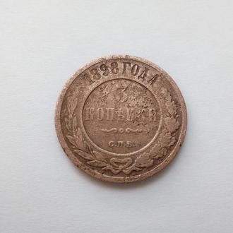 3 копейки 1898 года (с.п.б.)