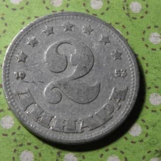 Югославия 1953 год монета 2 динара !