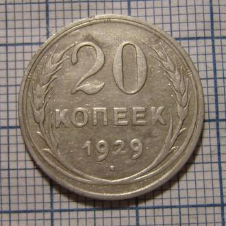 20 копеек 1929 год серебро/билон