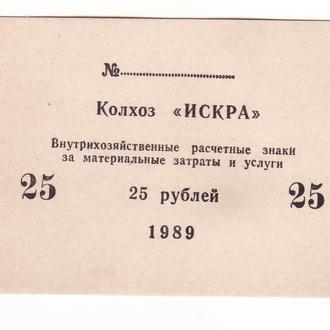 25 рублей хозрасчет, колхоз Искра 1989 шрифт ЦН №2