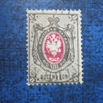 марка Россия 1875 стандарт 8 коп горизонтальный ВЗ