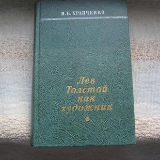 Храпченко Лев Толстой как художник
