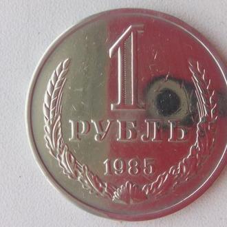 1 Рубль 1985 год  Годовик. в  Блеске !