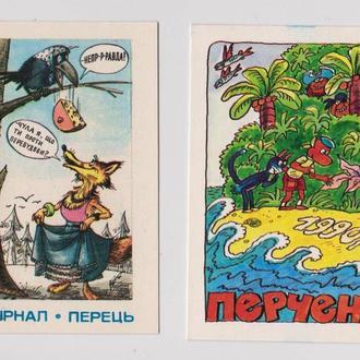 ЖУРНАЛ *ПЕРЕЦ* = РЕКЛАМА - календарики = 1990 г. = 2 шт. =
