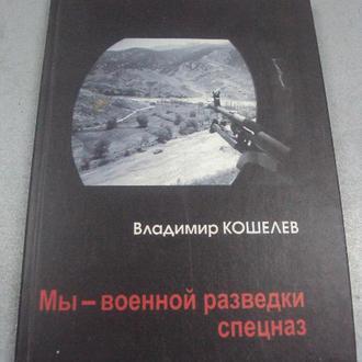книга мы военной разведки спецназ кошелев москва 2005 №26