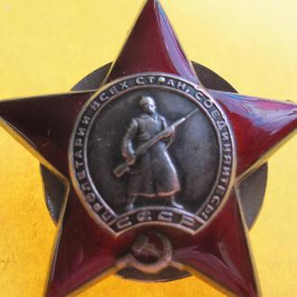ОРДЕН КРАСНОЙ ЗВЕЗДЫ №1517443  (ЗА ЯПОНИЮ).БОЕВОЙ