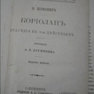 КОРІОЛАНЬ В.Шекспир
