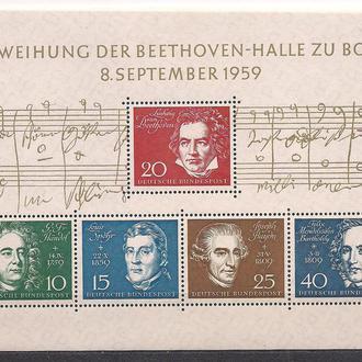 """ФРГ**, 1959 г.,личности, выдающиеся композиторы """" Бетховен - нол"""""""