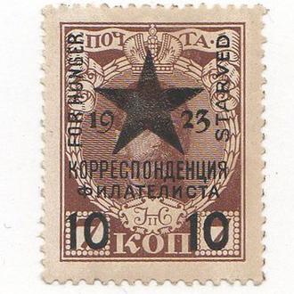 Корреспонденция Филателиста 1923 - 7 коп