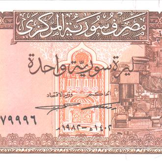 Сирия 1 фунт 1982 г. в UNC