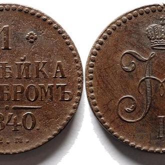 1 копейка 1840 ЕМ года №2682