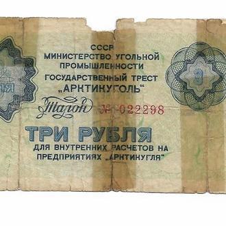 Шпицберген 3 рубля 1978 СССР редкая Арктикуголь