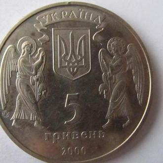 монети України 5 гривень 2000р