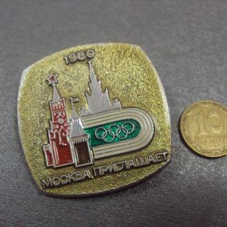 олимпиада 1980 москва приглашает  №3652