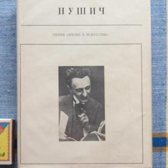 """Книга *Д. Жуков. Нушич. Серия """"Жизнь в искусстве"""", М., """"Искусстве"""", 1972"""