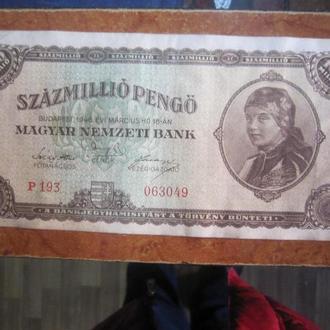 ВЕНГРИЯ.  100 МИЛЛИОНОВ ПЕНГО  1946 Г.
