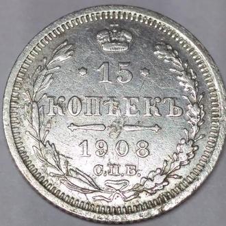 15 копеек 1908, оригинал, серебро, сохран!