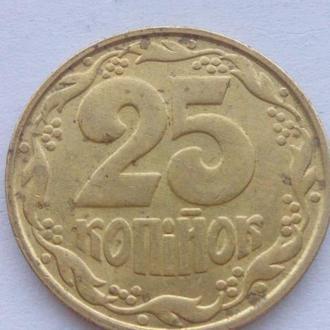25 копеек 1992 год.Штамп:1.2ААм