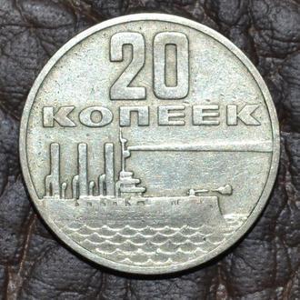 20 копеек, 1967 50 лет Советской власти