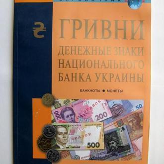 ГРИВНИ -денежные знаки национального банка Украины: банкноты, монеты = СПРАВОЧНОЕ ПОСОБИЕ = 2009 г