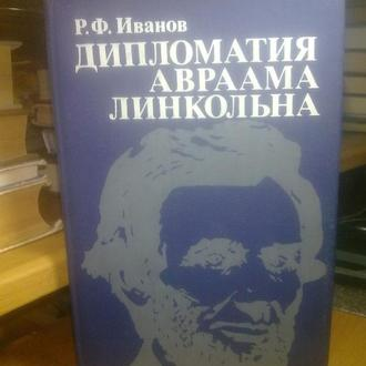 Иванов. Дипломатия Авраама Линкольна