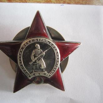 ОРДЕН КРАСНОЙ ЗВЕЗДЫ №2549641