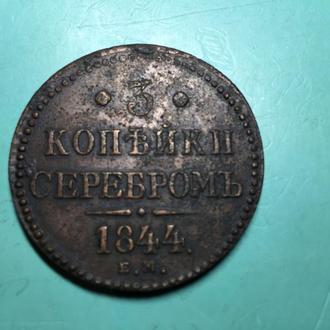 3 копейки серебром 1844 г.ЕМ НЕ ЧАСТАЯ.UNC