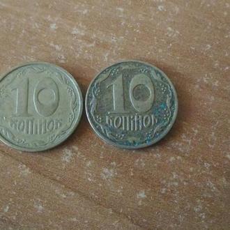 10 коп. 1992 р