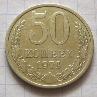 СССР_ 50 копеек 1979 года оригинал