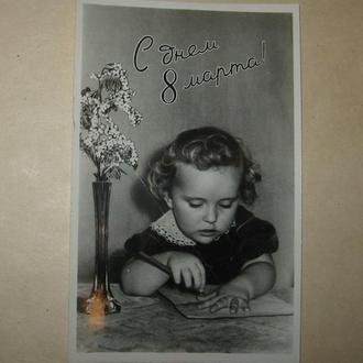 Открытка 8 Марта. СССР. 1960 г.
