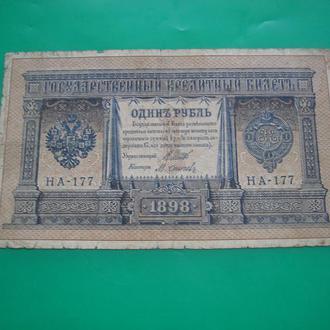 Россия 1 рубль 1898  г !!!