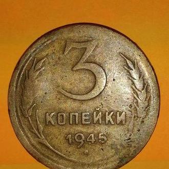3 копейки 1945 г.