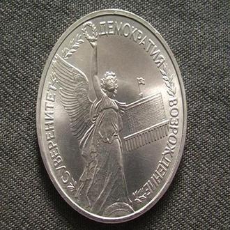 1 рубль. Суверенитет - Демократия - Возрождение 1992г.