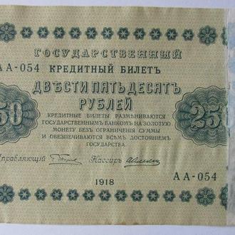 250 Рублей 1918 г  Пятаков Алексеев
