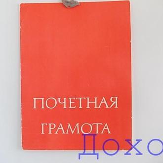 Почетная Грамота  СССР 1982 б/у 215 х 280 мм