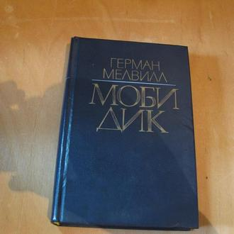 Герман Мелвилл  Моби Дик