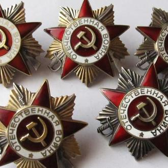 Орден Отечественной войны 1 степени ( 5 шт )