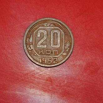 20 коп 1952 г СССР