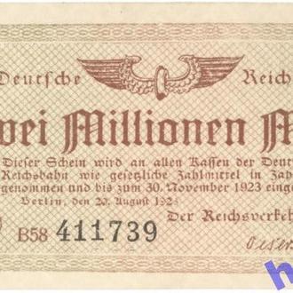 Германия 2000000 марок 1923 Жел.Дор. № подряд! 2шт