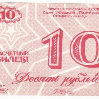 10 рублей совхоз Красный Партизан Отрадненский район Минобороны СССР расчетный билет