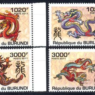 Бурунди 2011 ** Фауна Драконы Китай Новый Год серия 9,5 евро MNH