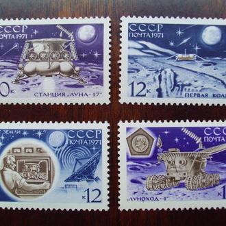 СССР.1971г. Космо. Луна-17. Полная серия. MNH