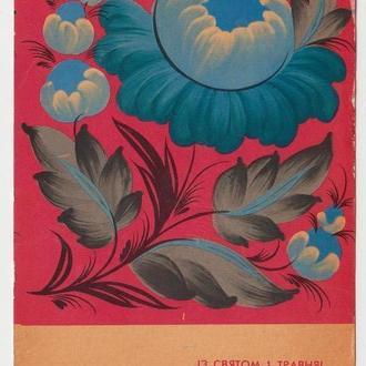 Із святом 1 Травня 1968 Стависька Р4