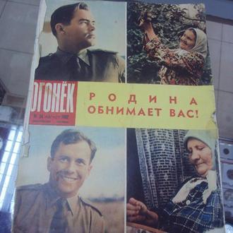 журнал огонек космонавты  №367