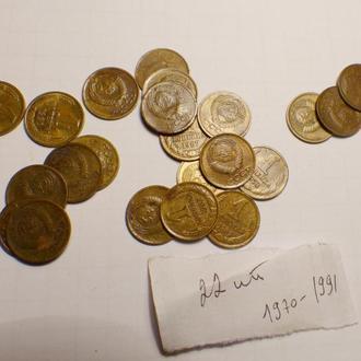 1 копейка 1969-1991гг = 22 шт