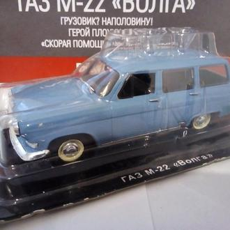 Автолегенды. ГАЗ М-22 Волга   с журналом,