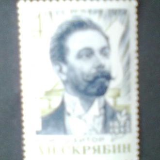 СССР 1972   Композитор А.Н. Скрябин