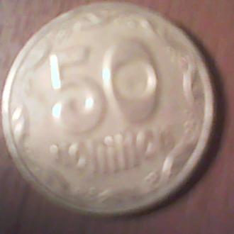 50 коп. Украини 2007р.