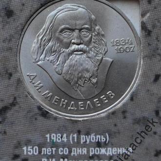 СССР 1 рубль Менделеев 1984 г