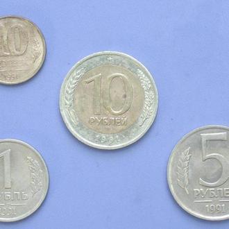 СССР 10  копеек  1 рубль 5 10 рублей ГКЧП